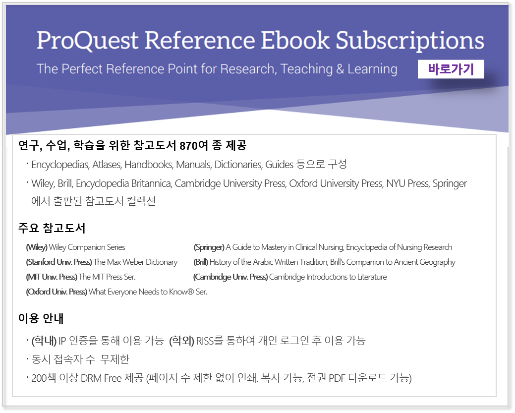 ProQuest Reference Ebook